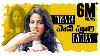 Types of Pani Puri Eaters || Mahathalli