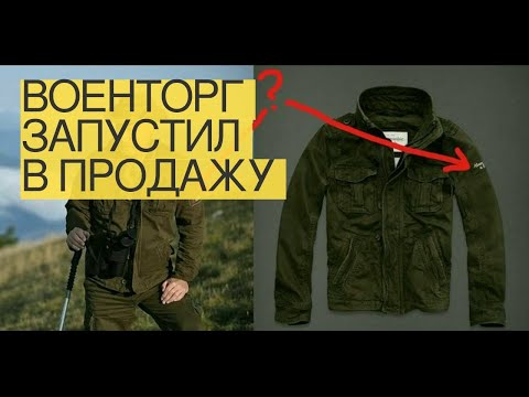 «Военторг» запустил впродажу «куртку какуПутина»