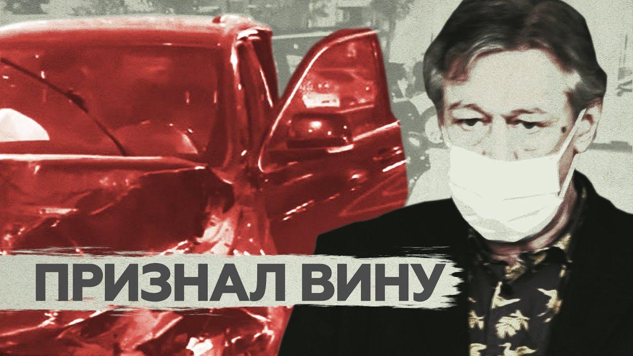 Ефремов признал вину: Обвинение требует 11 лет колонии