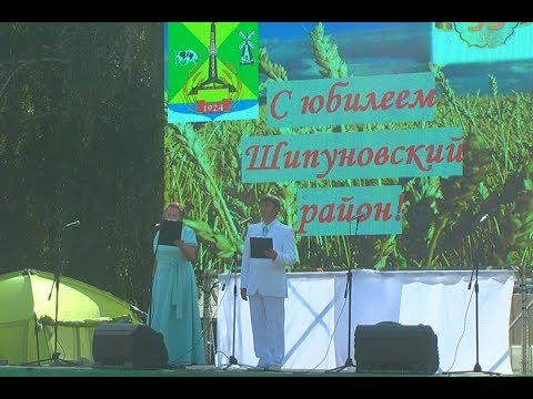 Юбилей Шипуновского района