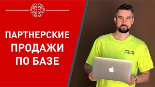 постер к видео Как заработать на продаже чужих курсов в свою базу?