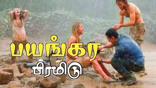The Ruins (#SupernaturalHorror) movie about in Tamil(தமிழ்)