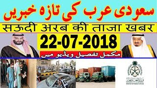 22-7-2018 News | Saudi Arabia Latest News | Urdu News | Hindi News Today | MJH Studio