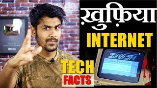 Oldest Hidden Internet Found In France !! | Technology Facts | Top Things You Don't Know About Tech