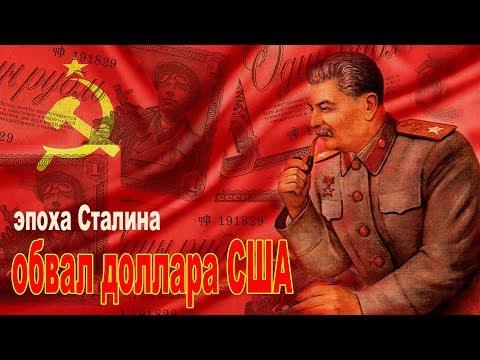 СССР. Как Сталин обвалил доллар США