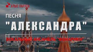"""Песня """"Александра"""" вокальный ансамбль """"Фонарики"""""""