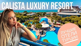 Турция отдых лучшие отели в 2020 Calista Luxury Resort Belek 5 ГДЕ ЖЕНЯ Обзор отеля все включено
