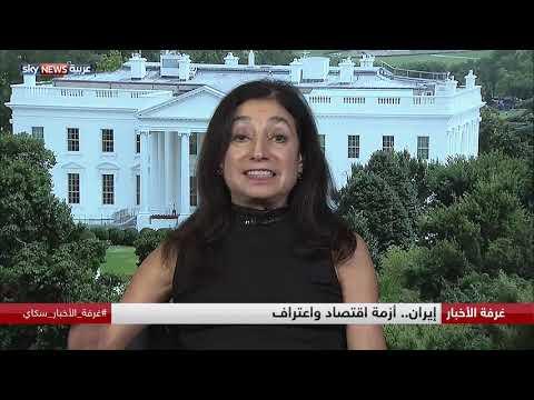 إيران.. أزمة اقتصاد واعتراف  - 05:54-2018 / 10 / 12