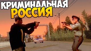 АДМИН УБИВАЕТ ИГРОКОВ - GTA КРИМИНАЛЬНАЯ РОССИЯ #10