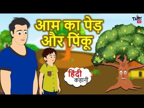 आम का पेड़ और पिंकू   Mango Tree And Pinku   Stories for Kids   Hindi Moral Stories   Tabby TV Hindi