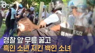 경찰 앞 무릎 꿇고…흑인 소년 끝까지 지킨 백인 소녀 / SBS