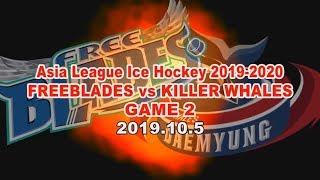 ASIA LEAGUE ICEHOCKEY 2019-2020 東北フリーブレイズvsデミョンキラーホエールズ GAME②