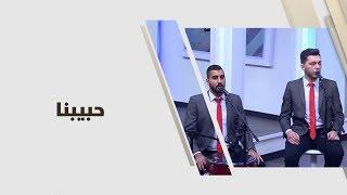 الفرقة الهاشمية للانشاد - حبيبنا
