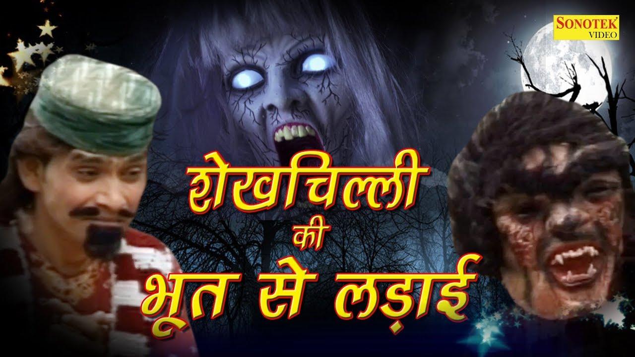 शेखचिल्ली की भूत से लड़ाई | A Latest Funny Comedy Film | Funny Video | New Haryanvi Comedy 2018