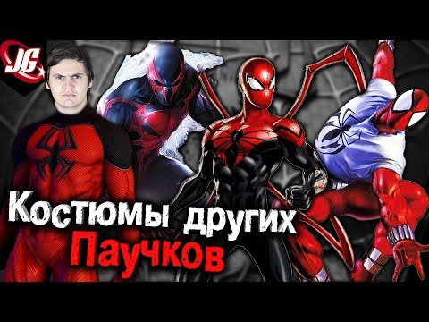 История и характеристики КОСТЮМОВ КЛОНОВ ЧЕЛОВЕКА-ПАУКА |Spider-Man: Все костюмы паучка на 2017
