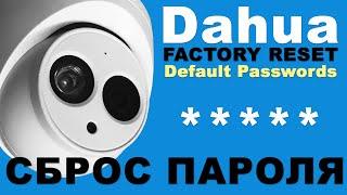 Dahua Camera Reset Password  СБРОС ПАРОЛЯ