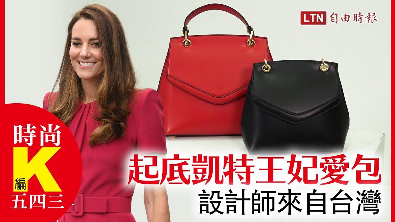 凱特王妃愛包來自台灣!設計師竟是身價 200 億的王永慶孫女
