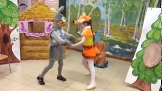 Танец Зайки и Лисы