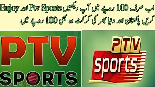 #PtvsportsliveWatch Ptv Sports Just Rs 100/Enjoy All Matches