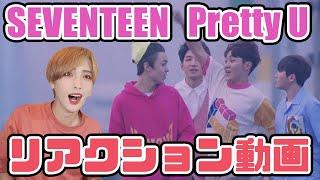 【セブチ】SEVENTEEN/세븐틴 - Pretty Uリアクション動画【reaction】