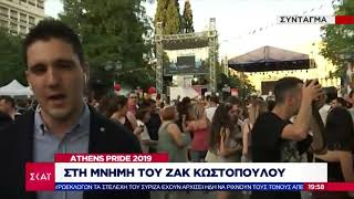 Ειδήσεις Βραδινό Δελτίο   Athens Pride 2019 - Στα χρώματα του ουράνιου τόξου η Βουλή   08/06/2019