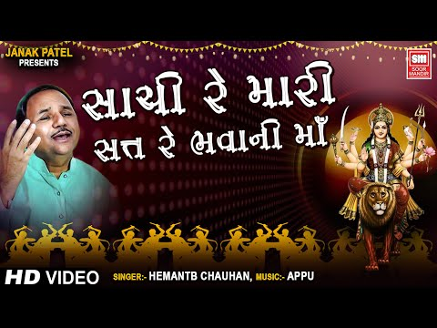 Sachi Re Mari Sat Re Bhavani Maa | Hemant Chauhan | Garba Song