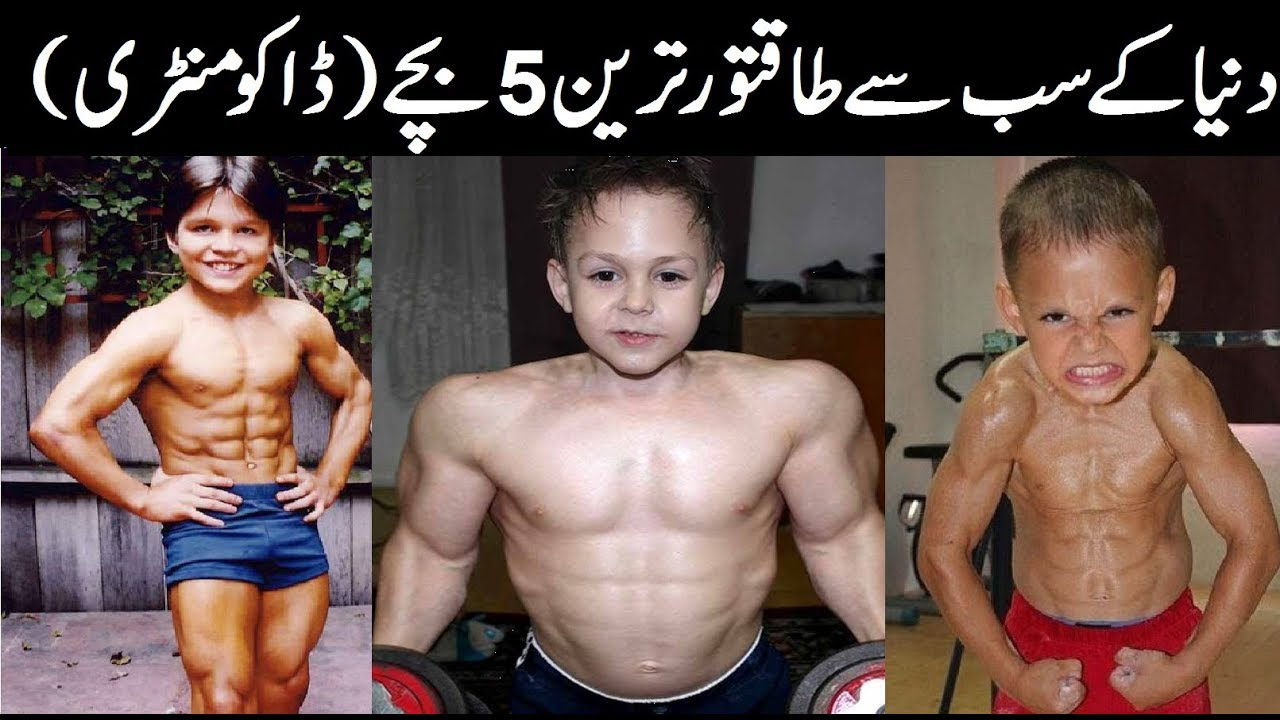 Top 5 Strongest Kids in The World (this is crazy) - YouTube