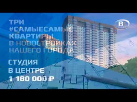 Три #САМЫЕСАМЫЕ квартиры в новостройках Ростова-на-Дону