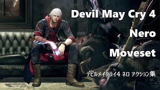 【DevilMayCry4】ネロ 技モーション鑑賞動画 Nero Moveset