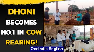Dhoni honoured for his work in Animal Husbandry in the Eastern India | Oneindia News