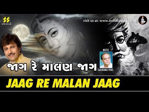Jag Re Malan | Singer: Sanjay Oza | Music: Gaurang Vyas