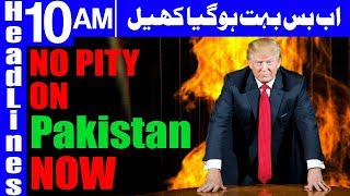 Trump says 'no more' aid to Pakistan - Headlines 10AM - 2 January 2018 | Dunya News
