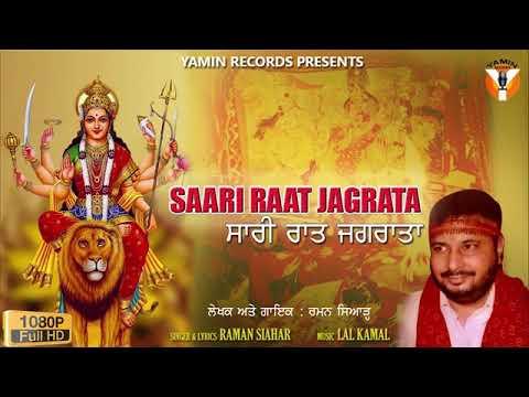 Saari Raat Jagrata (Full Bhajan) || Raman Siahar || Yamin Records || New Mata Ke Bhajan 2020