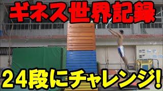 跳び箱ギネス世界記録保持者 thumbnail