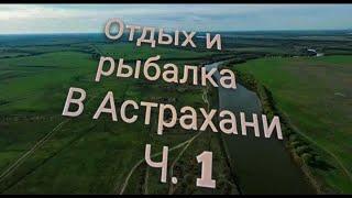 Отдых и рыбалочка в Астрахани ч 1 Сом сазан судак щучина жерех
