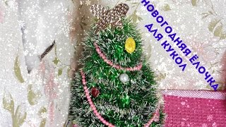 Как сделать новогоднюю ёлочку для кукол