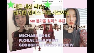 MICHAEL KORS 원피스 리뷰! 사고보니 AOA의…
