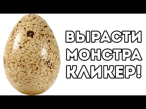 ВЫРАСТИ МОНСТРА КЛИКЕР!