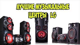 ТОП Лучшие музыкальные центры от LG.