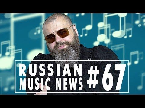 #67 10 НОВЫХ КЛИПОВ 2017 - Горячие музыкальные новинки недели - Клип смотреть онлайн с ютуб youtube, скачать