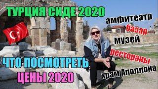 ТУРЦИЯ Сиде 2020 что посмотреть цены достопримечательности подробный обзор
