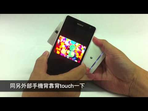 Sony Xperia TX使用Tips 4 - One-Touch NFC應用