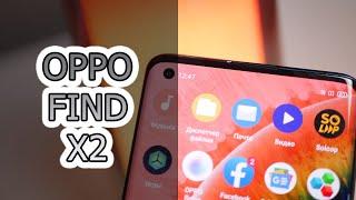 ОБЗОР | OPPO Find X2 - сумасшедший экран!