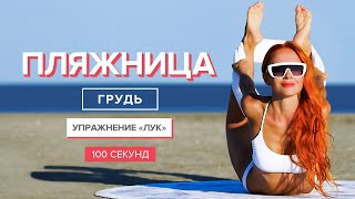 Упражнения для красивой груди 100 секунд Растяжка грудных мышц с полотенцем