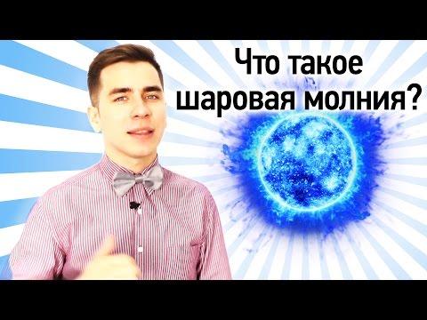 Как образуется шаровая молния видео
