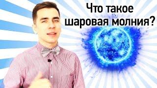видео Шаровая молния