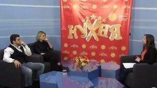 Актеры сериала Кухня Валерия Федорович и Филипп Бледный в гостях у МОЁ