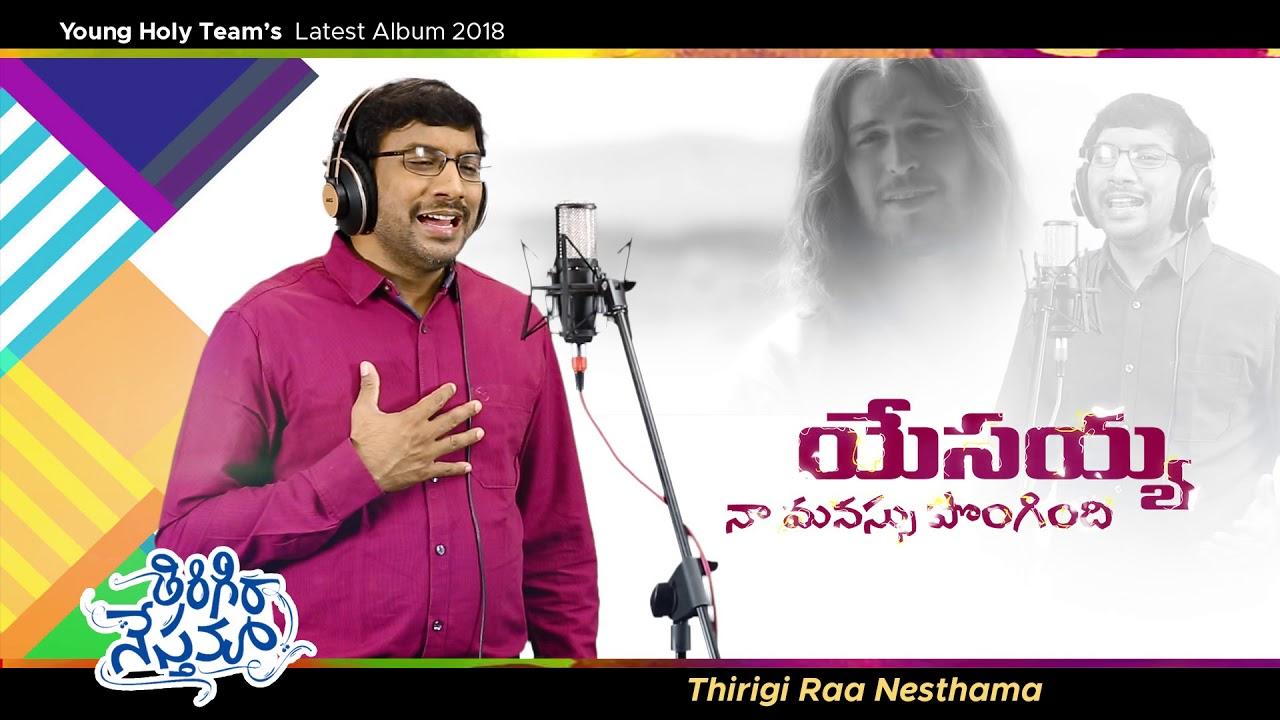 YHT Latest Album (Thirigiraa Nesthama) Okasari Nee (Promo 3) | John Wesly & Blessie Wesly