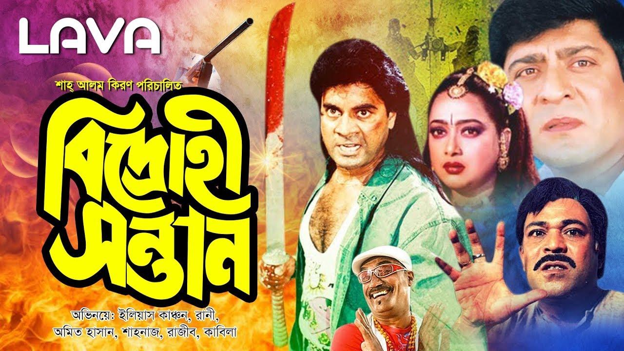 Bidrohi Sontan | বিদ্রোহী সন্তান | Ilias Kanchan, Rani, Amit Hasan | Bangla Full Movie