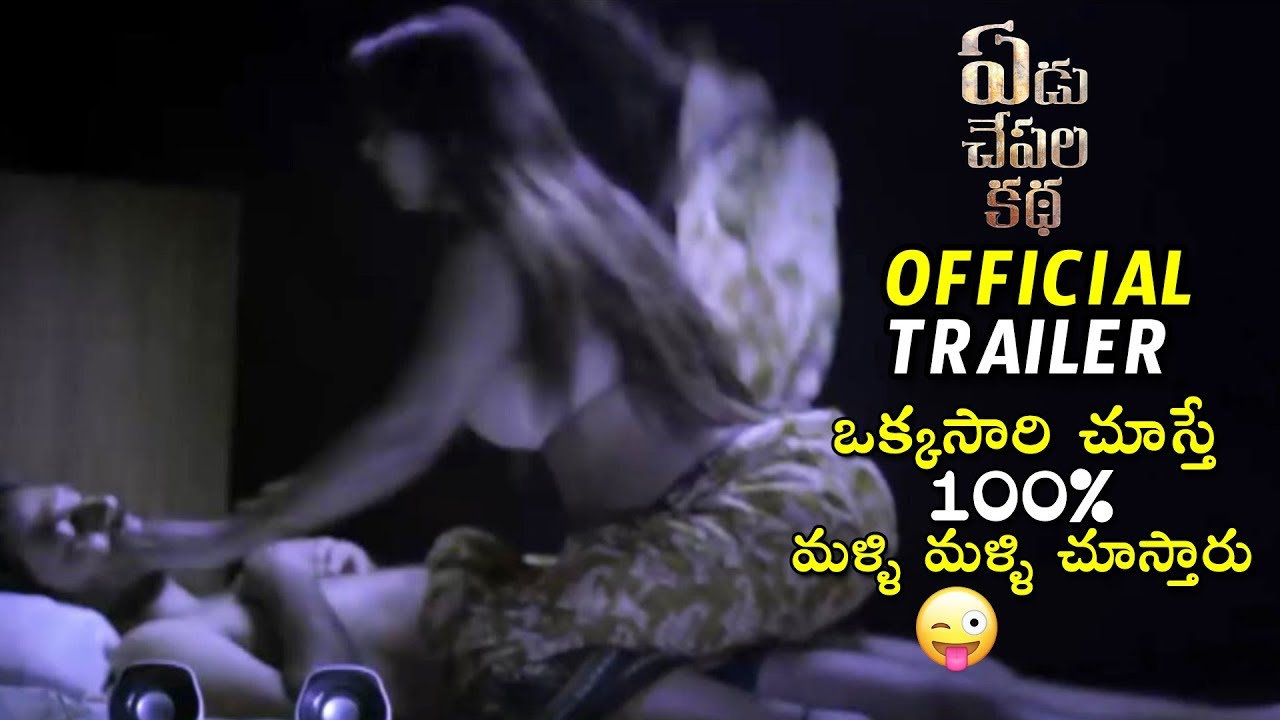Download Yedu Chepala Katha Official Trailer | Bhanu Sri | Meghana Chowdary | Telugu Varthalu